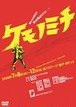 DVD『ケモノミチ』