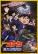 (2)名探偵コナン 異次元の狙撃手〈スナイパー〉