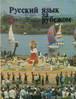 「外国人の為のロシア語」 プーシキン記念国立ロシア語大学 1985年第6号 ソノシート付