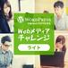 ライトコース【Webメディアチャレンジ】 ※8月27日(火)締切