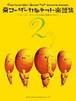 栗コーダーカルテット楽譜集 2~リコーダー、ウクレレなど身近な楽器のための~/ 栗コーダーカルテット