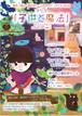 【小・中・高校生】オペラ「子供と魔法」