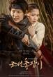 韓国ドラマ【朝鮮ガンマン】Blu-ray版 全22話
