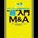 """中小ベンチャー企業経営者のための""""超""""入門M&A"""
