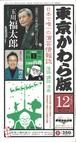 東京かわら版 2004(平成16)年12月号