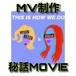 """""""THIS IS HOW WE DO"""" MV制作秘話ムービー"""