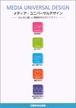 メディア・ユニバーサルデザイン –みんなに優しい情報制作のガイドライン–