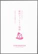 桜田ファミリー物語 パンフレット