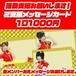 【活動支援】メッセージカード1口1000円(送料込)