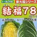 結福78白菜 種子   1.5ml