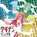 2nd mini album『リニューアル』