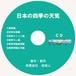CD 日本の四季の天気
