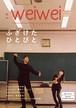 weiwei | 創刊号 2018 SUMMER