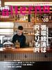【お詫び コロナの影響で全ての商品発送が遅れます】オルタナ60号 (2020年3月30日発売)