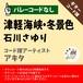 津軽海峡・冬景色 石川さゆり ギターコード譜 アキタ G20190098-A0048