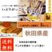 秋田県産伝統食材 いぶりがっこ (短)/150g入 5セット 【送料無料】  産地直送