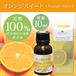オレンジスイート精油10ml(ベル・クウォーレ)