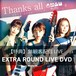 【EX ROUND DVD付】ALBUM「Thanks all 2015-2020」