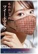 冬のおしゃれ ツイードマスク 抗ウイルスフィルタ内蔵