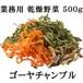 【業務用】ゴーヤチャンプル 500g 九州産 乾燥野菜 【送料別途】