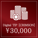 Digital TIP【CRIMSON】