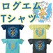 [SALE]★STAGE20★ログエムTシャツ