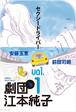 財団、江本純子vol.1 「セクシードライバー」 上演台本
