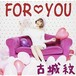 「FOR YOU」1st.Album