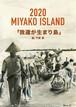 カレンダー2020 MIYAKO ISLAND「我達が生まり島」