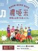 農姫米カレンダー2021(送料:600円〜)
