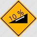 【イラスト】上り急勾配ありの 交通標識