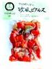 欧風ピクルス (150g)