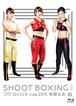 SHOOT BOXING Girls S-cup 2015 -格闘女志-【Blu-ray】