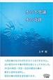 水の不思議、水の奇跡 単行本(ソフトカバー) – 2017/8/26 上平 恒 (著)