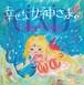 CD(絵本付MAXI SINGLE)『幸せな女神さま。』