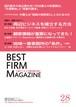 【バックナンバー】BESTFIRM Magazine28号(2015年9月発行)