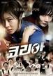 ☆韓国映画☆《ハナ~奇跡の46日間~》DVD版 送料無料!