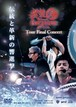 DVD 我リュウイズムツアーファイナルコンサート
