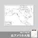 北アメリカ大陸の紙の白地図