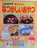 【お菓子レシピ本】昔からのなつかしいおやつ