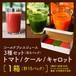 【9月上旬販売予定】コールドプレスジュース トマト・ケール・キャロット(各5パック 計15パック入り・急速冷凍)