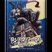 【ボードゲーム】シノビアーツ(No.442)