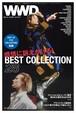 感情を揺さぶる服と映像表現 2021-22年秋冬コレクション特集 前編|WWD JAPAN Vol.2178