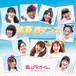 富山PRガール(仮)1stシングル「常夏ロマンス/リグレットデザイア」TypeB