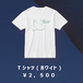 BIG ROMANTIC JAZZ FESTIVAL 2020 Tシャツ(ホワイト)