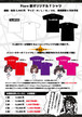 【8月19日23時締切】Fiore 新オリジナルTシャツ
