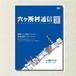 六ヶ所村通信 DVD 4枚セット
