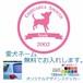 サークルCircle / チワワ(スムース)★ドギーズガーデン オリジナル マイドッグ ステッカー