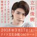【前売券】立石俊樹スクールカレンダー 2018-2019 発売記念イベント