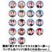 『饗宴「茜さすセカイでキミと詠う~絆~」』ランダム缶バッジ(巫女との出会いver.)